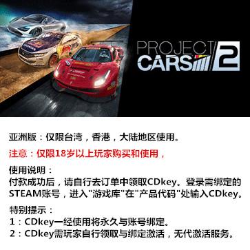 赛车计划2 PC版 中文 亚洲版key