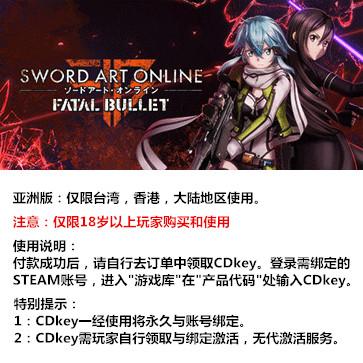 刀剑神域:夺命凶弹 PC版 中文 亚洲版key