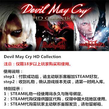 鬼泣HD礼包 PC版 中文 STEAM国区代购(标准版)