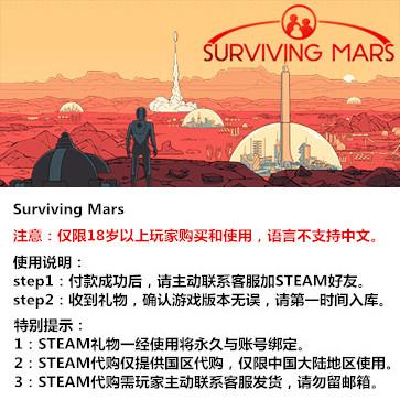 火星求生 PC版 STEAM国区代购(标准版)