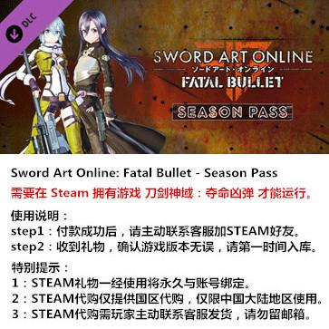 刀剑神域:夺命凶弹 PC版 中文 STEAM国区代购(季票)
