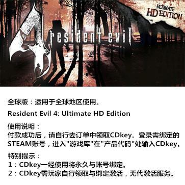 生化危机4:终极高清版 PC版 全球版key(豪华版)