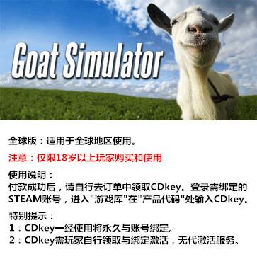 模拟山羊 PC版 全球版key