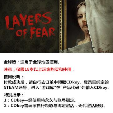 层层恐惧 PC版 中文 全球版key