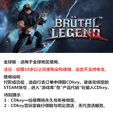 野兽传奇 PC版 全球版key