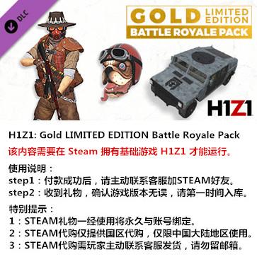 H1Z1 杀戮之王 PC版 STEAM国区代购(H1Z1: Gold)