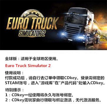 欧洲卡车模拟2  PC版 全球版key