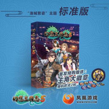 幻想三国志5 标准版