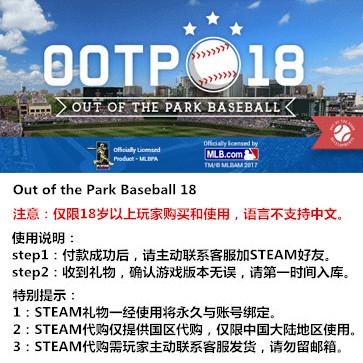 劲爆美国棒球18 PC版 STEAM国区代购(标准版)