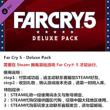 孤岛惊魂5 PC版 中文 STEAM国区代购(DLC)