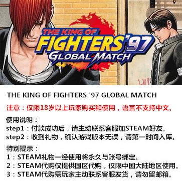 拳皇97:全球对决 PC版 STEAM国区代购(标准版)