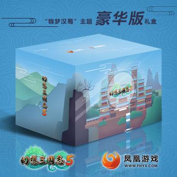 幻想三国志5 PC版 中文 豪华版