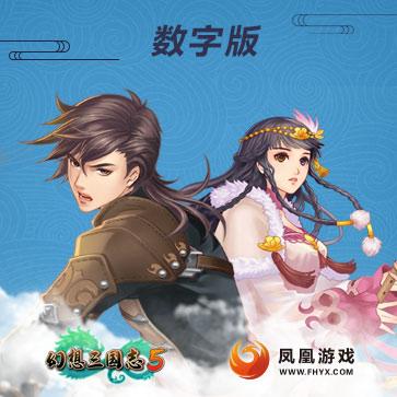 幻想三国志5 数字版