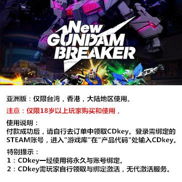 新高达破坏者 PC版 中文 亚洲版key