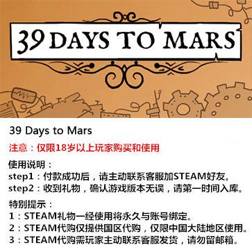 39天到火星 PC版 中文 STEAM国区代购(标准版)