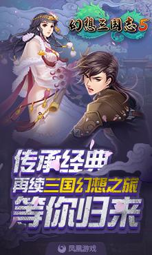 幻想三国志5