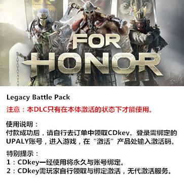 荣耀战魂 For Honor PC版 中文 额外DLC