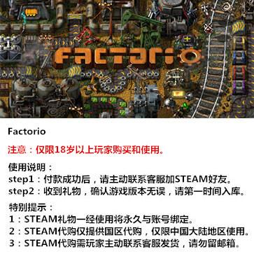 异星工厂  PC版 STEAM国区代购(标准版)