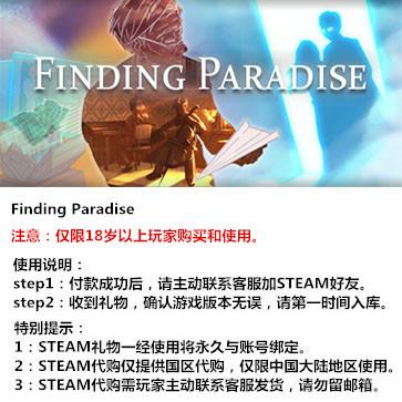 寻找天堂 PC版 中文 STEAM国区代购(标准版)