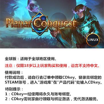二维征服 PC版  全球版key