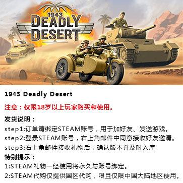 1943致命沙漠 PC版 中文 STEAM国区代购(标准版)
