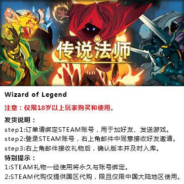 传说法师 PC版 中文 STEAM国区代购(标准版)