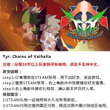 提尔:瓦尔哈拉之链 PC版 STEAM国区代购(标准版)