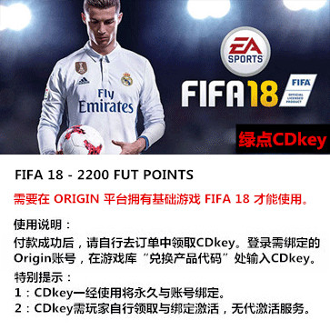 FIFA 18 PC版 FUT 2200绿点