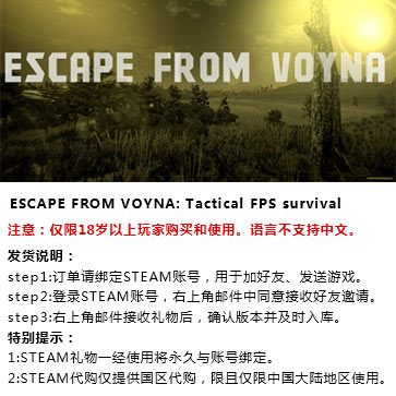 逃避战争:FPS战术生存 PC版 STEAM国区代购(标准版)