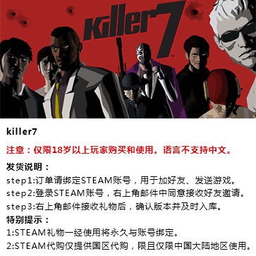 杀手7 PC版 STEAM国区代购(标准版)