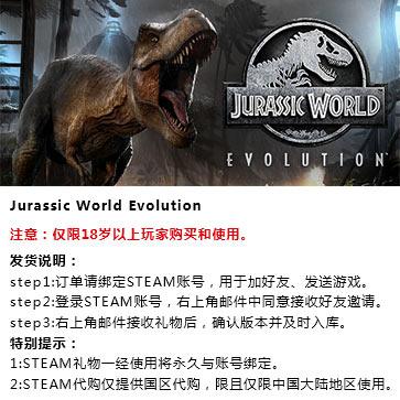 侏罗纪世界:进化 PC版 中文 STEAM国区代购(标准版)
