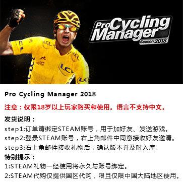 职业自行车队经理2018 PC版 STEAM国区代购(标准版)