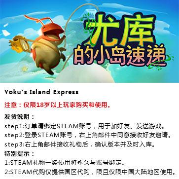 Yoku小岛之旅 PC版 中文 STEAM国区代购(标准版)
