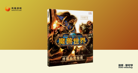 《魔兽世界》终极视觉指南