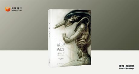 《异形》全书:经典四部曲终极档案
