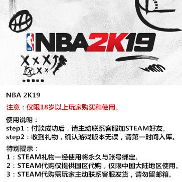 NBA 2K19 PC版 中文 STEAM代购(标准版)