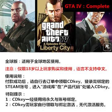 侠盗猎车手4 PC版 全球版key(豪华版)
