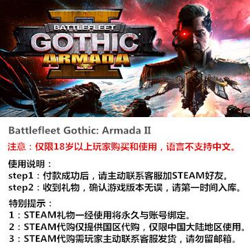 哥特舰队:阿玛达2 PC版 STEAM国区代购(标准版)