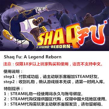 功夫鲨鱼:传奇重生 PC版 STEAM国区代购(标准版)