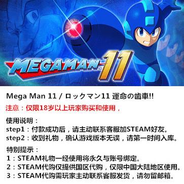 洛克人11 PC版 中文 STEAM国区代购(标准版)