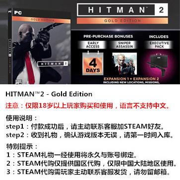 杀手2 PC版  STEAM国区代购(黄金版)