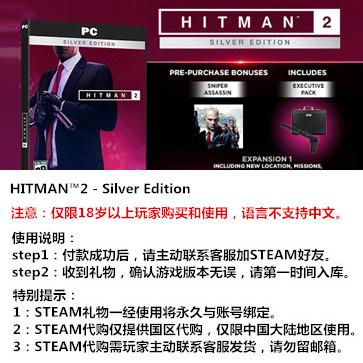杀手2 PC版  STEAM国区代购(白银版)