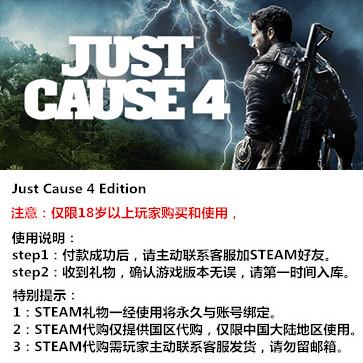 正当防卫4 PC版 中文 STEAM国区代购(标准版)