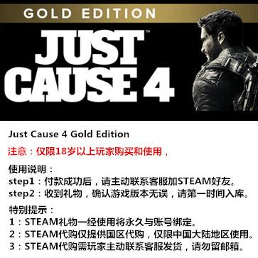 正当防卫4 PC版 中文 STEAM国区代购(黄金版)