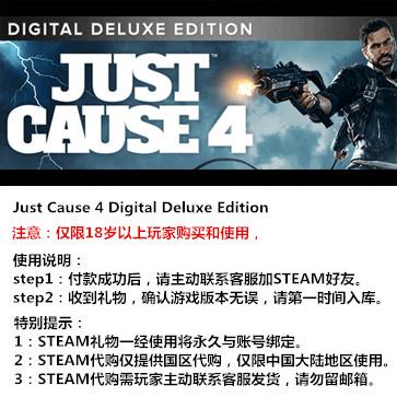 正当防卫4 PC版 中文 STEAM国区代购(豪华版)