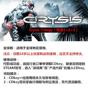 孤岛危机3  PC版 中文 全球版key(礼包)
