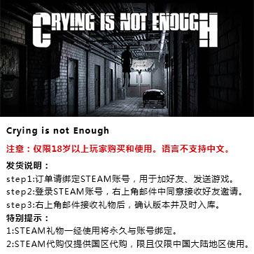 光哭是不够的 PC版  STEAM国区代购(标准版)