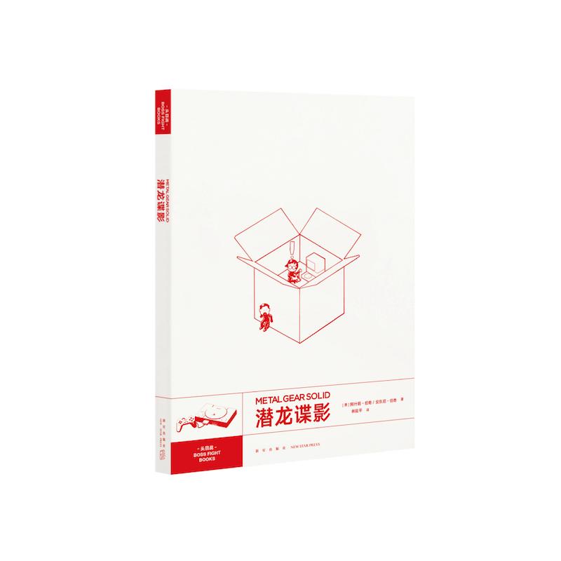 官方授权《潜龙谍影》头目战 中文版 图书
