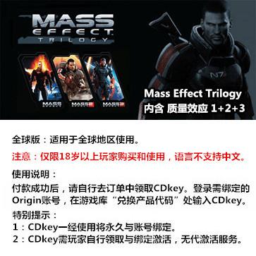 质量效应3 PC版 全球版key(礼包)