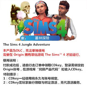 模拟人生4:丛林探险 PC版 中文 全球版key